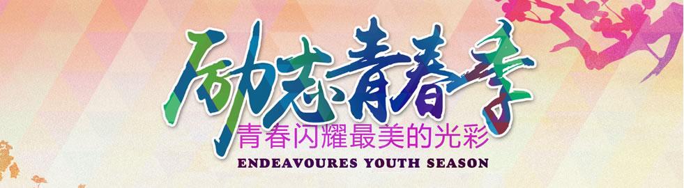 励志青春季